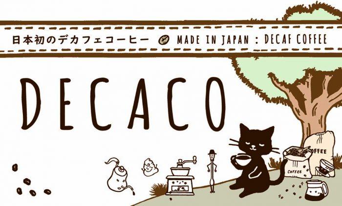 ママとベビーのためのコーヒー DECACO