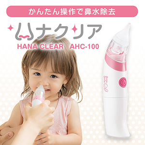 簡単操作で鼻水除去『ハナクリア』