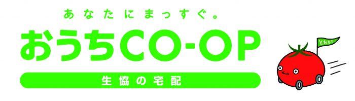 生協の宅配おうちCO-OP