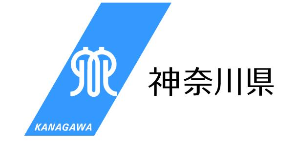 神奈川県政策局