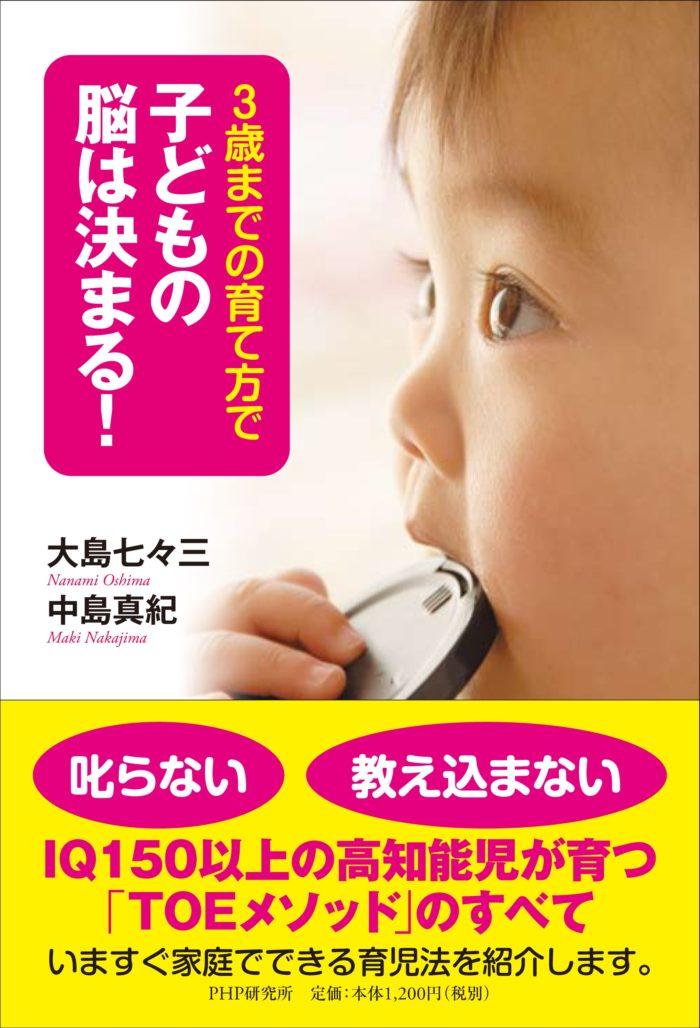 書籍「3歳までの育て方で子どもの脳は決まる!」