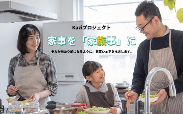 Kaziプロジェクト